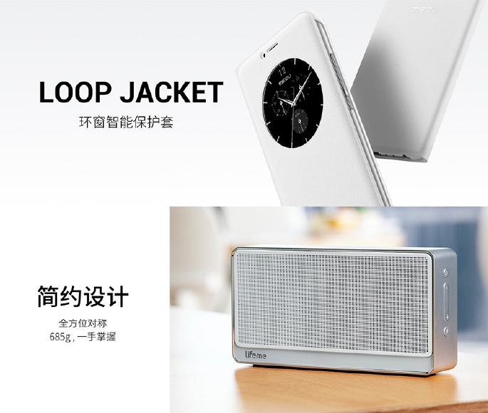 Meizu-loop-jacket-lifeme-speaker