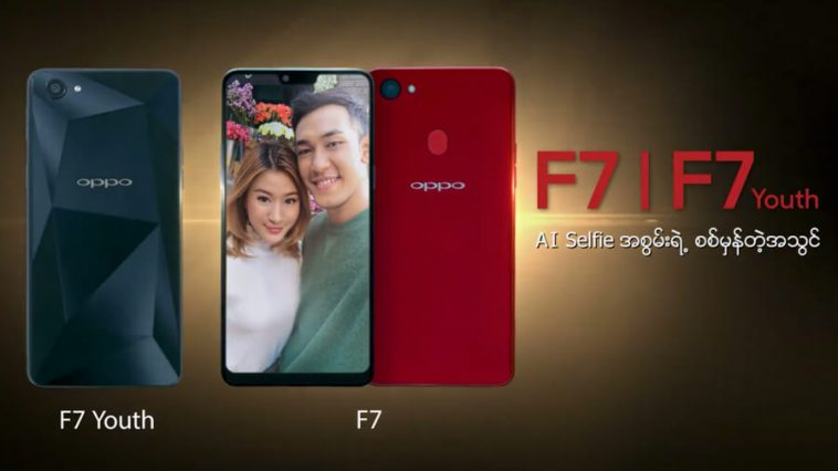 oppo-f7-youth-launch-soon