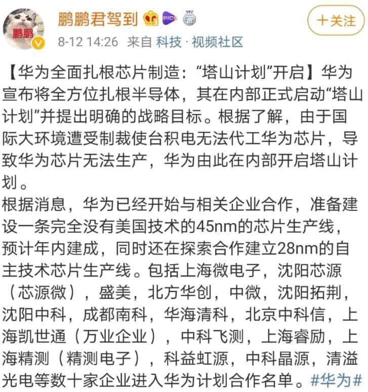 Huawei-chip-manufacturing-leak