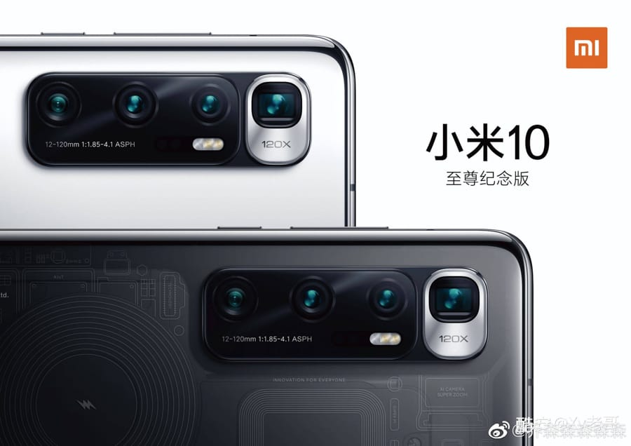 Xiaomi-Mi-10-Ultra-specs-leaked-NoypiGeeks-5213