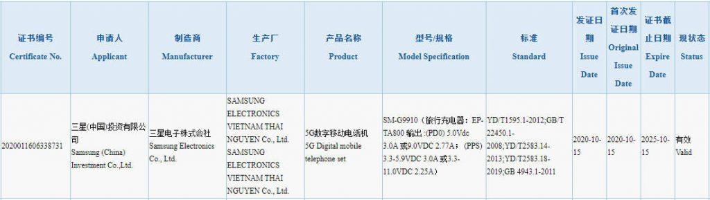 Samsung-Galaxy-S21-3C-leaked