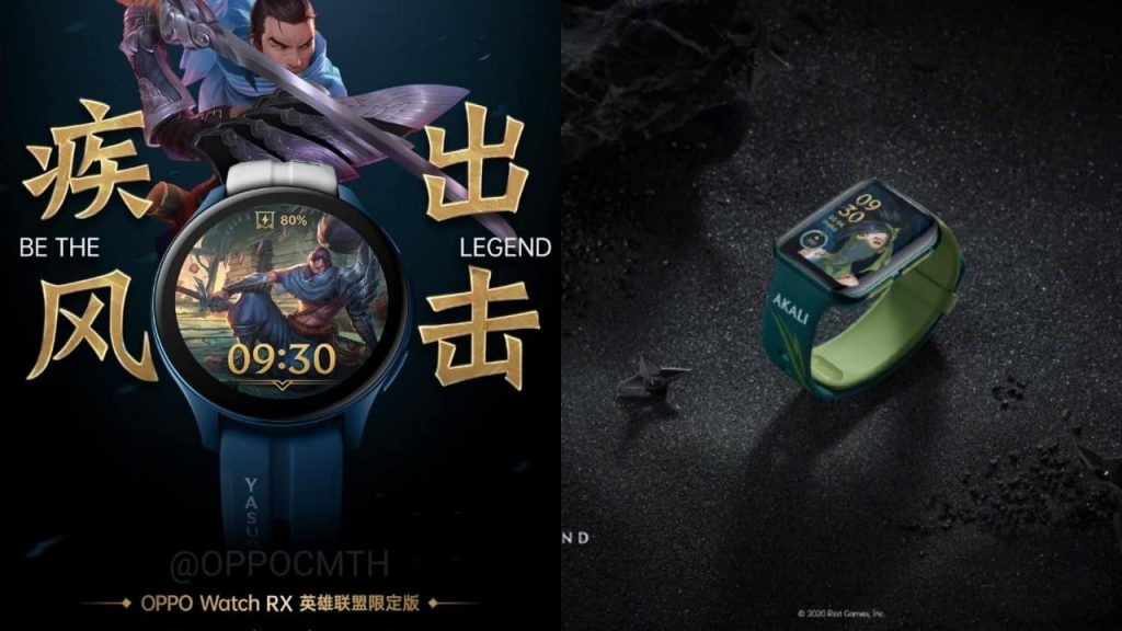 oppo-watch-RX-league-of-legends-limited-edition-noypigeeks